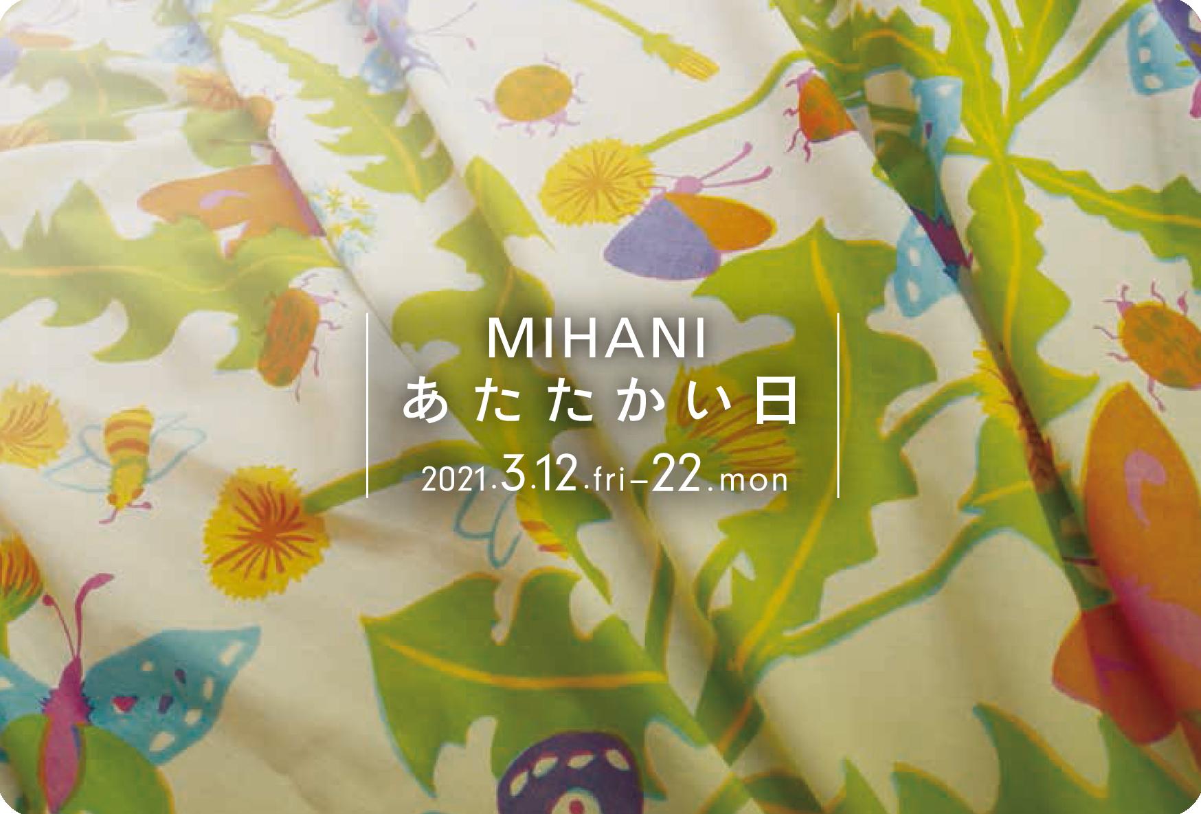 MIHANI個展「あたたかい日」(2021.3.12 – 3.22)
