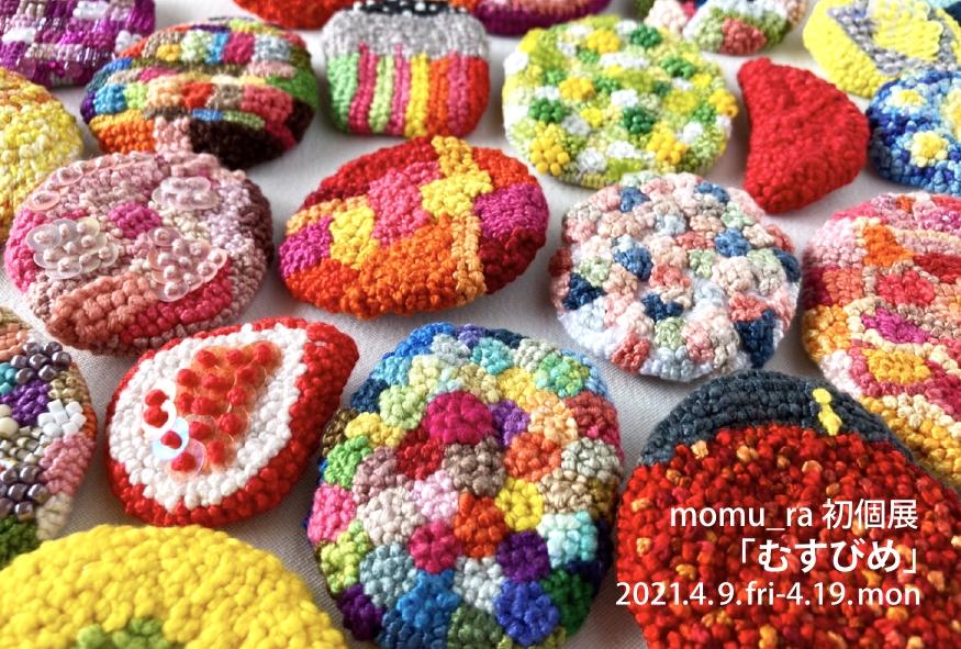 momu_ra 初個展「むすびめ」(2021.4.9 – 4.19)