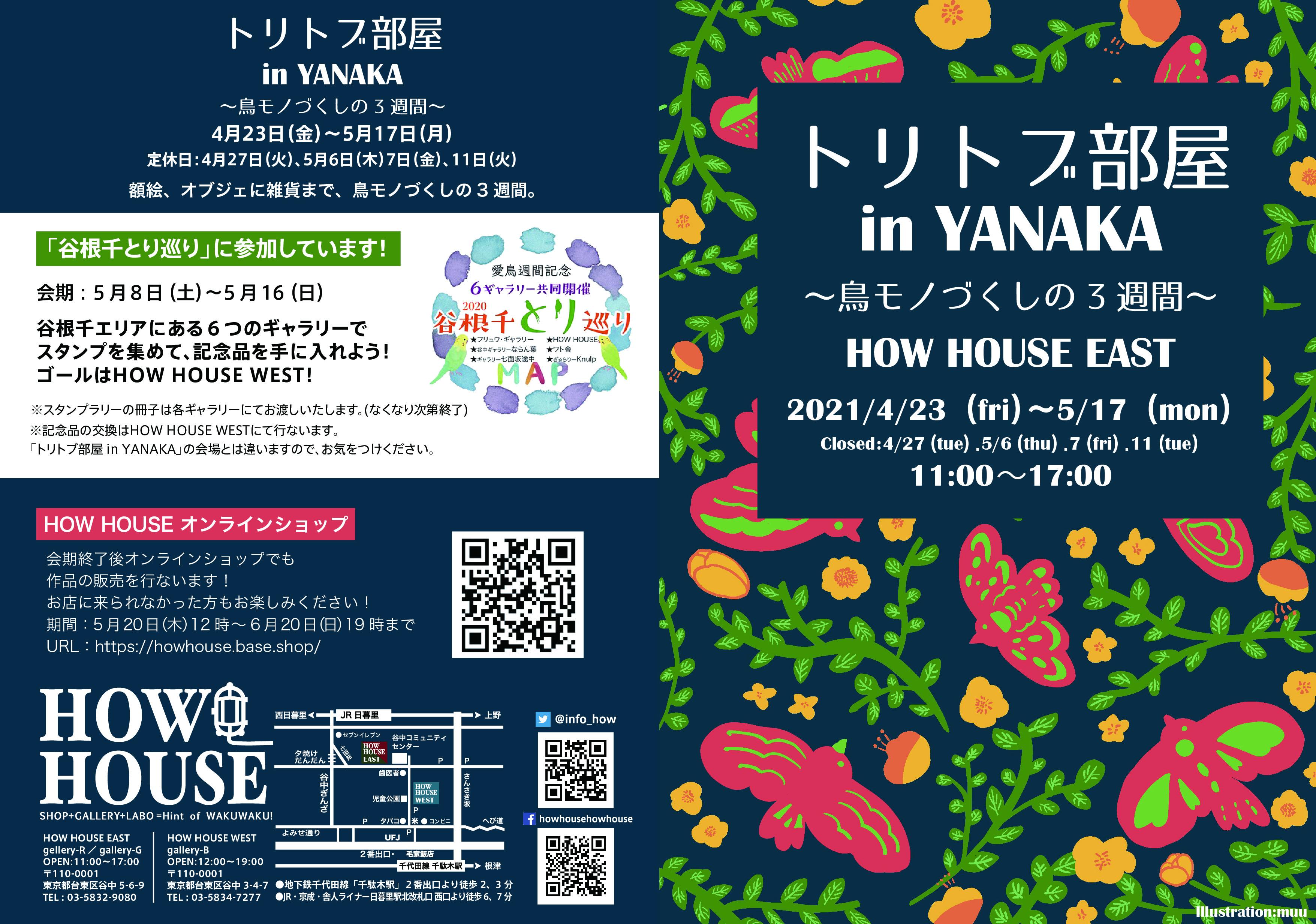トリトブ部屋 in YANAKA 〜鳥モノづくしの3週間〜(2021.4.23 – 5.17)