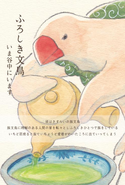辻佐織個展「ふろしき文鳥 いま谷中にいます」(2021.5.8 – 5.17)