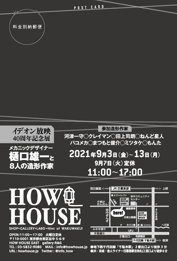 higuchi_8_sep_CS5