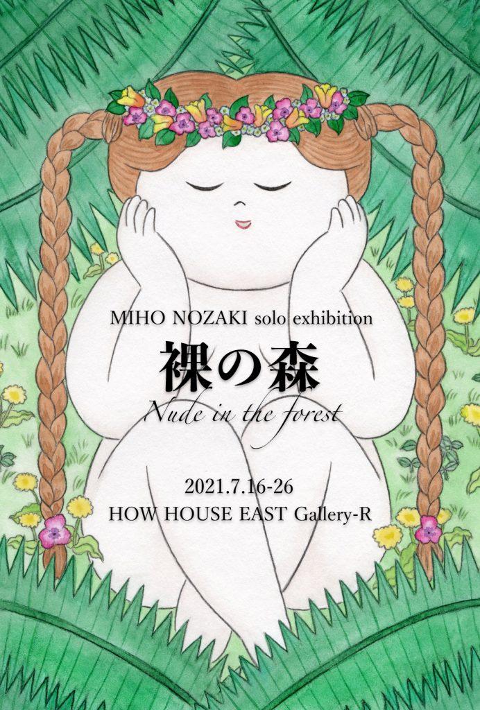 nozaki_7DMomote