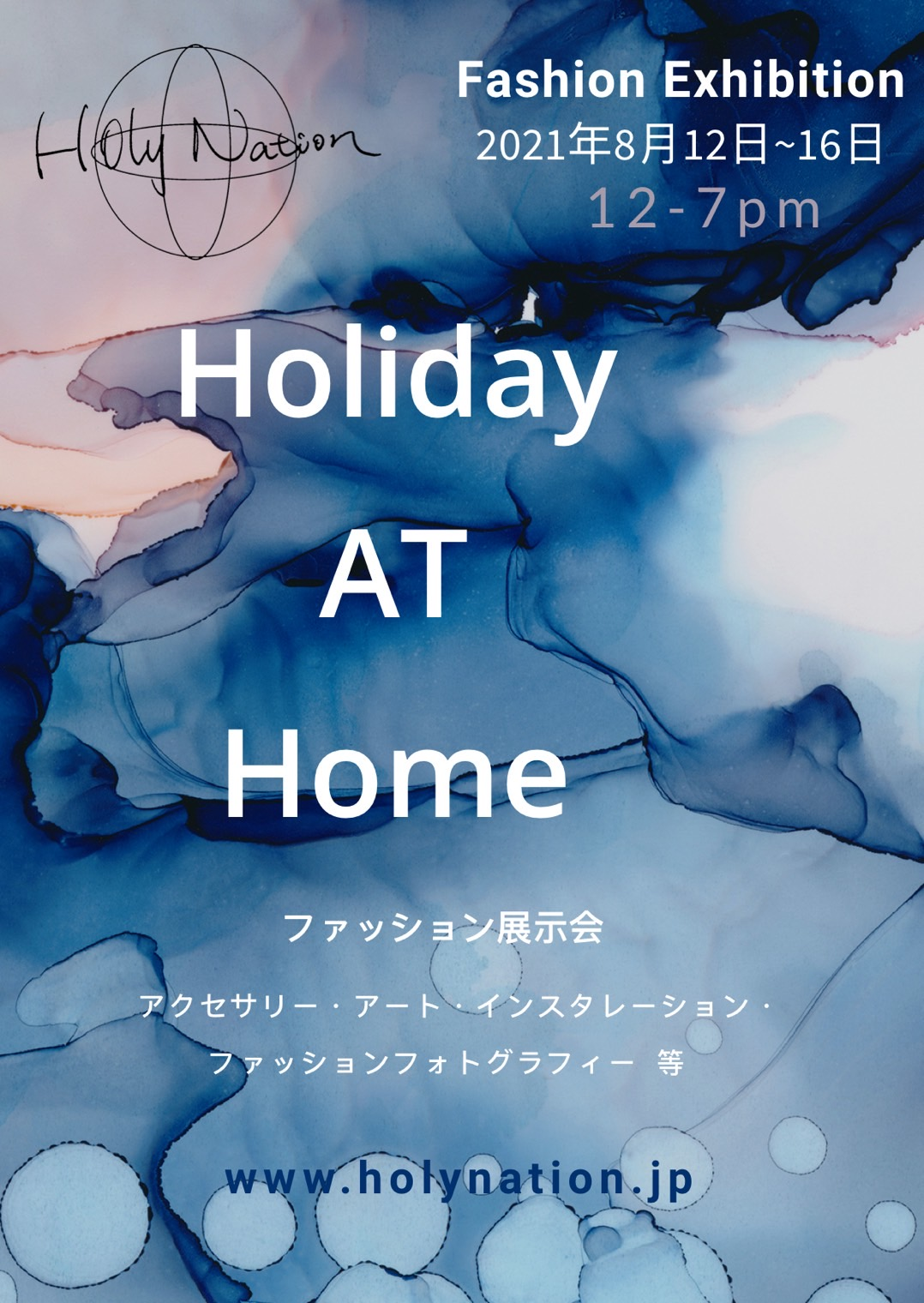 Holy Nation Fashion Exhibition「Holiday AT Home」(2021.8.12 – 8.16)