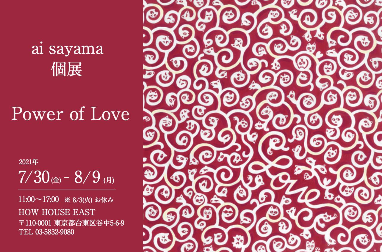 ai sayama 個展「Power of Love」(2021.7.30 – 8.9)