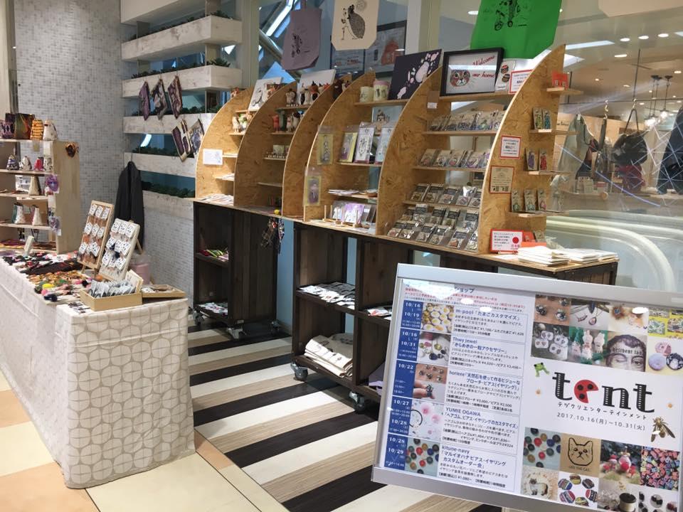 10/16(月)~10/31(火)『tent』パルコ吉祥寺店 2階エスカレーター横面